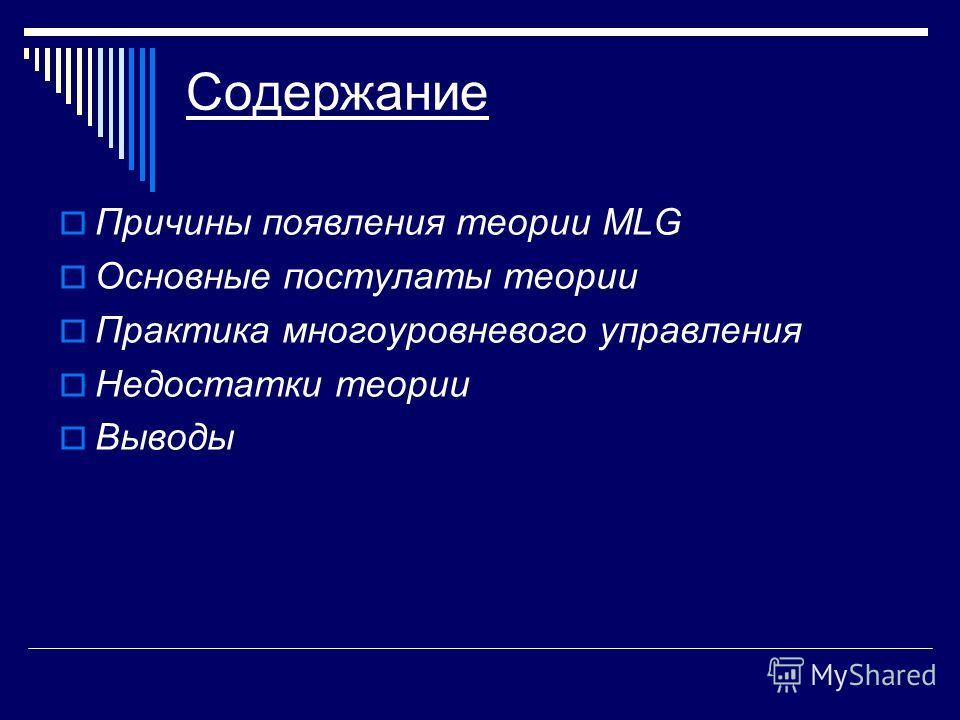 Содержание Причины появления теории MLG Основные постулаты теории Практика многоуровневого управления Недостатки теории Выводы