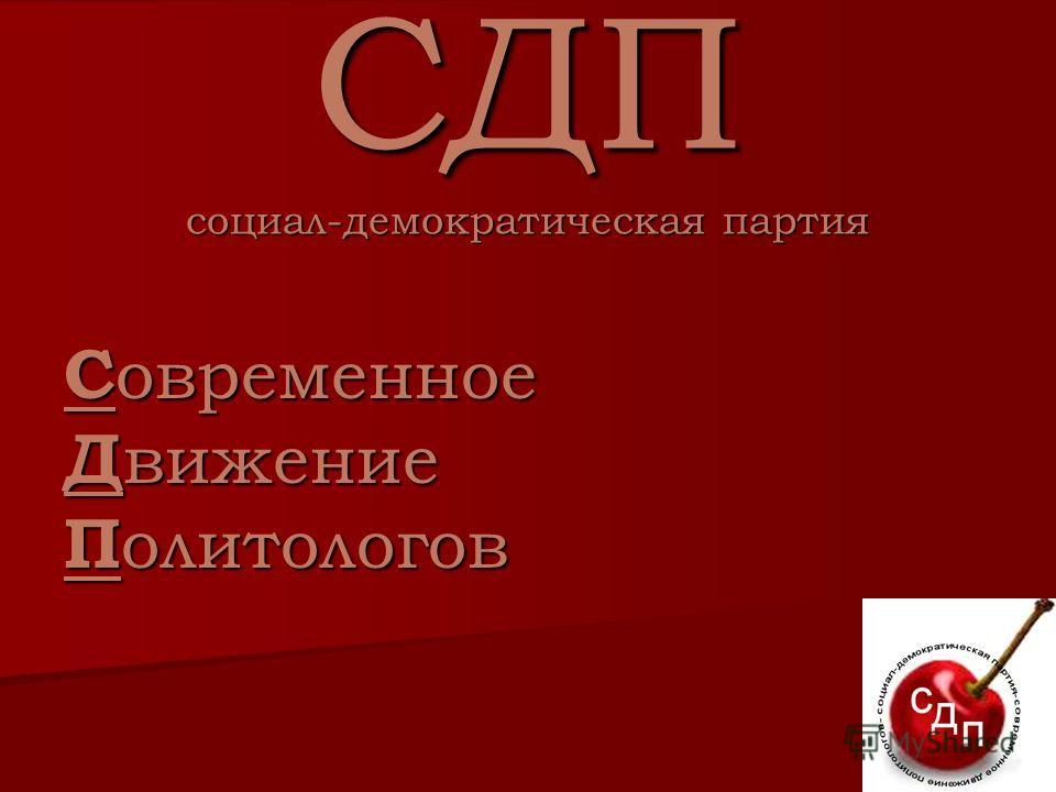 СДП социал-демократическая партия С овременное Д вижение П олитологов