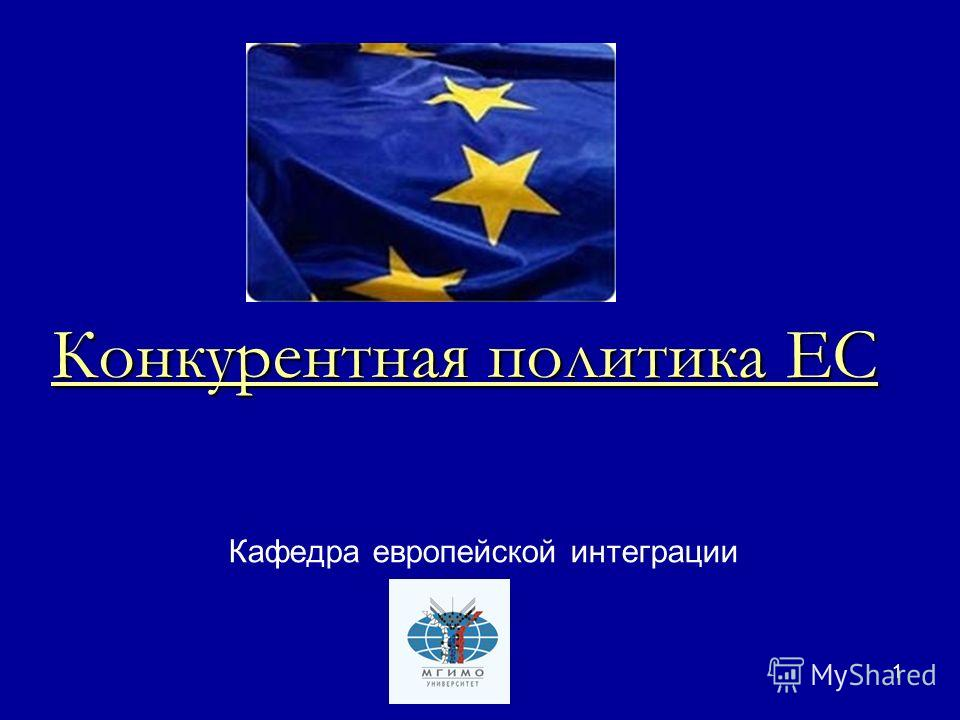 1 Конкурентная политика ЕС Кафедра европейской интеграции