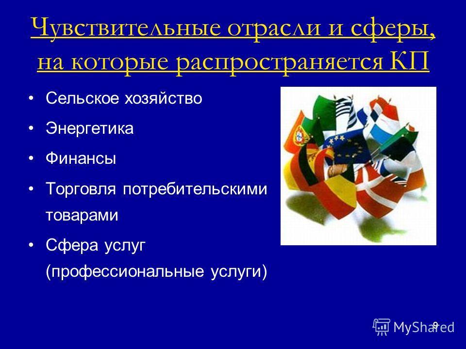 9 Чувствительные отрасли и сферы, на которые распространяется КП Сельское хозяйство Энергетика Финансы Торговля потребительскими товарами Сфера услуг (профессиональные услуги)