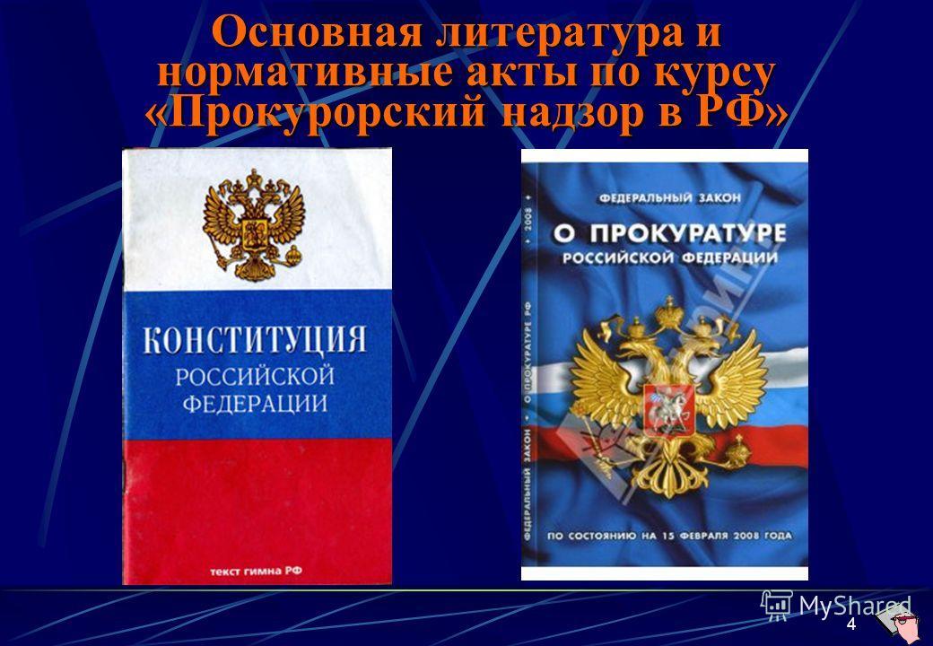 4 Основная литература и нормативные акты по курсу «Прокурорский надзор в РФ»