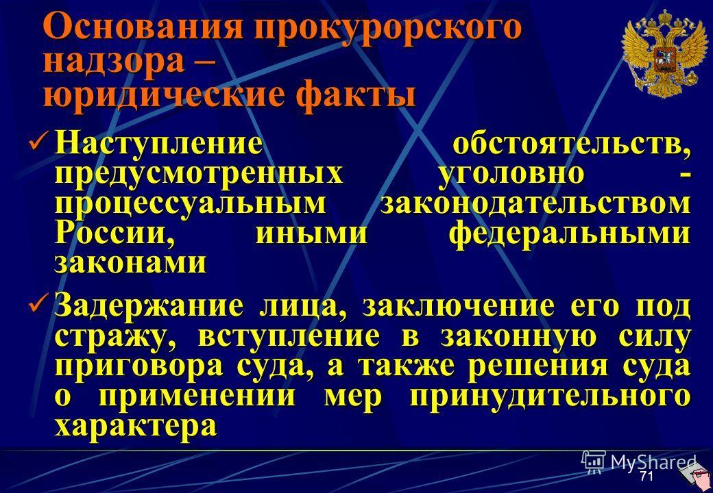 71 Наступление обстоятельств, предусмотренных уголовно - процессуальным законодательством России, иными федеральными законами Наступление обстоятельств, предусмотренных уголовно - процессуальным законодательством России, иными федеральными законами З