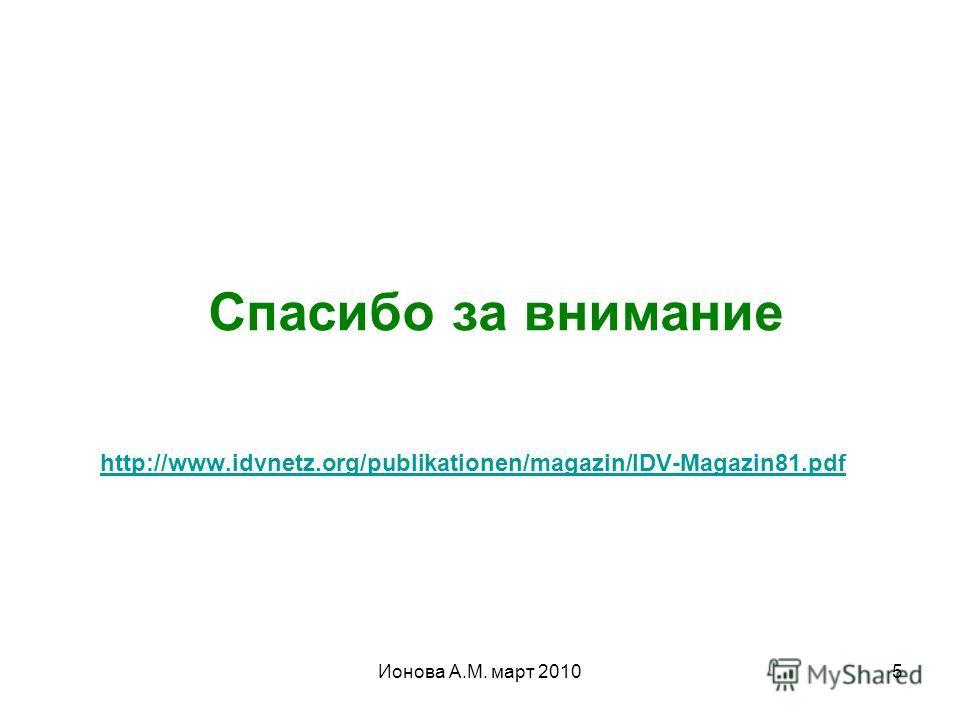 Ионова А.М. март 20105 Спасибо за внимание http://www.idvnetz.org/publikationen/magazin/IDV-Magazin81.pdf