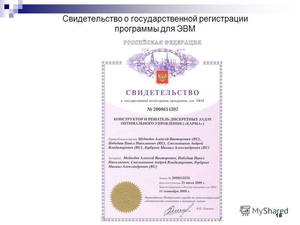 18 Свидетельство о государственной регистрации программы для ЭВМ