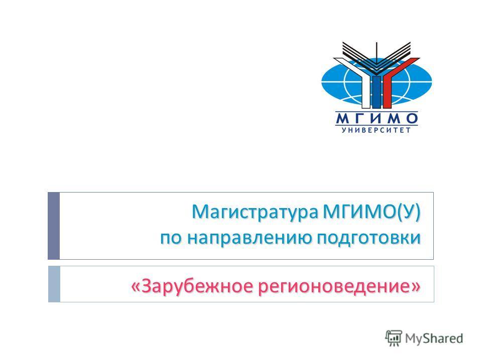 Магистратура МГИМО(У) по направлению подготовки «Зарубежное регионоведение»