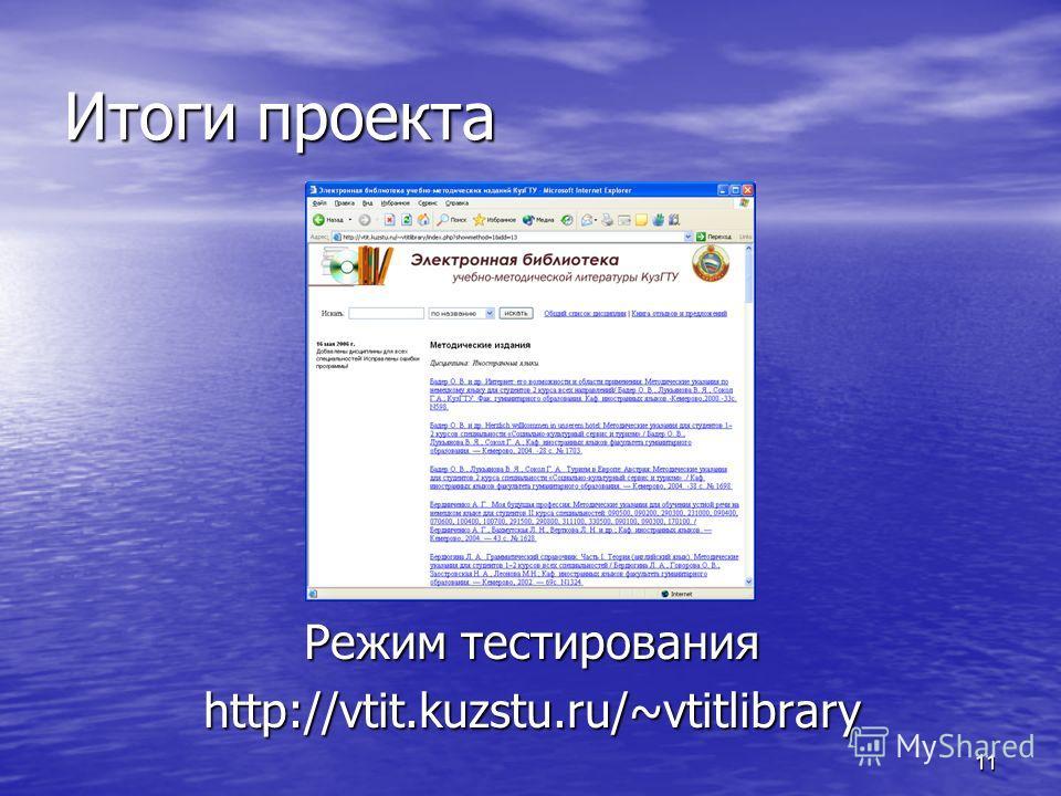 11 Итоги проекта Режим тестирования http://vtit.kuzstu.ru/~vtitlibrary