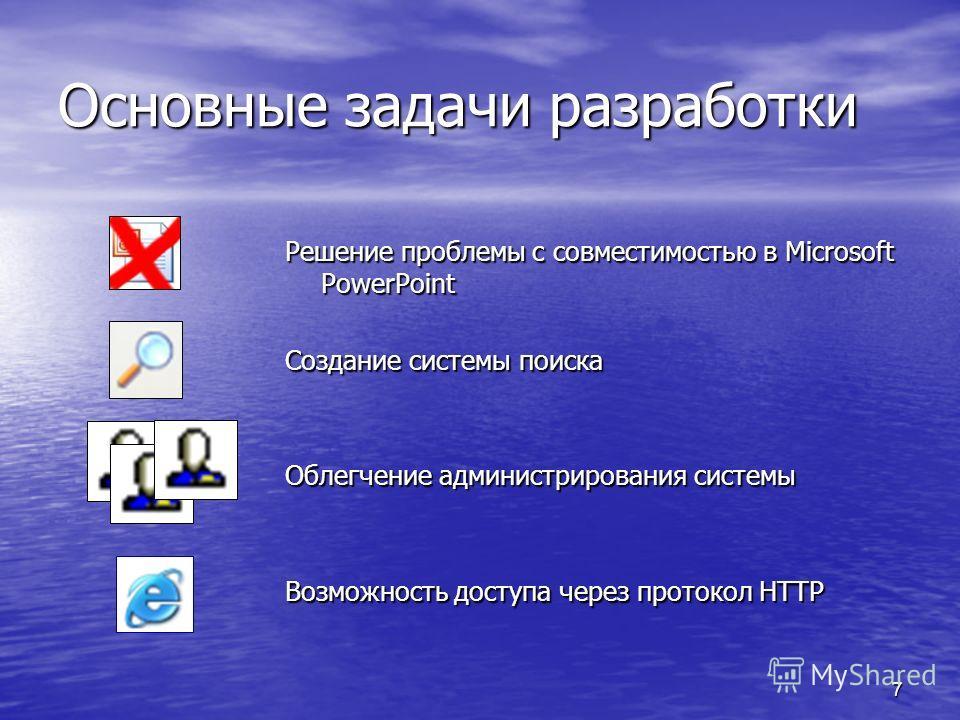 7 Основные задачи разработки Решение проблемы с совместимостью в Microsoft PowerPoint Создание системы поиска Облегчение администрирования системы Возможность доступа через протокол HTTP