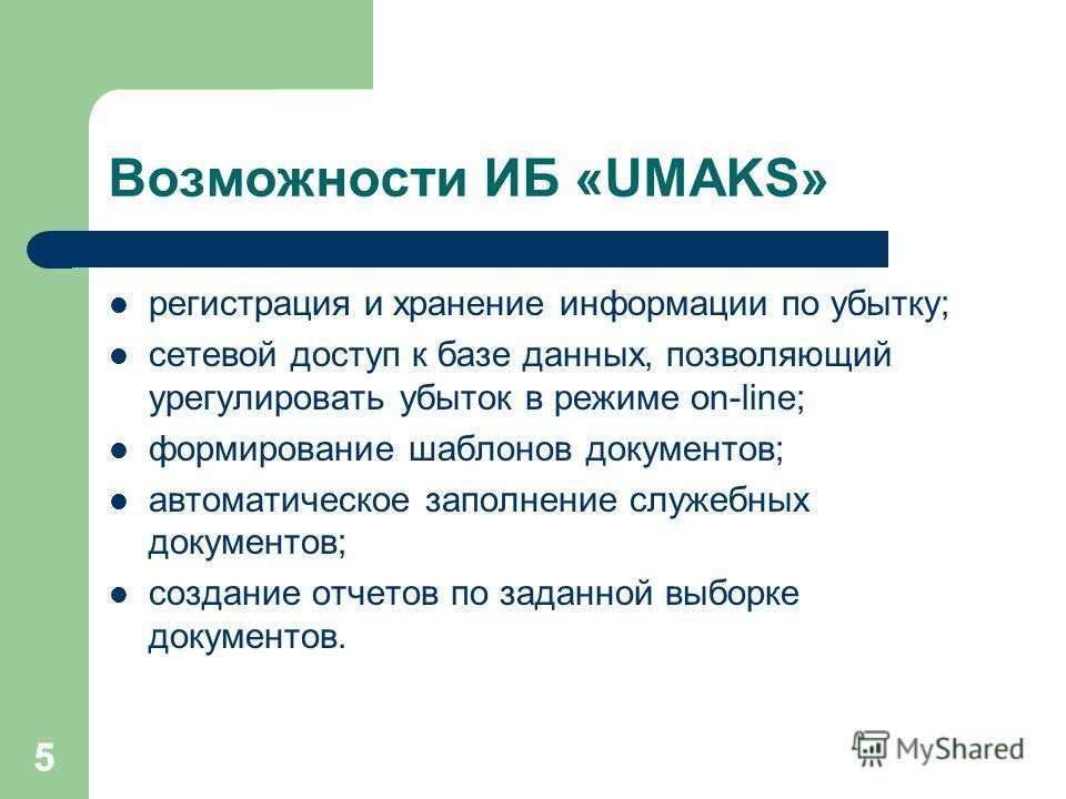 55 Возможности ИБ «UMAKS» регистрация и хранение информации по убытку; сетевой доступ к базе данных, позволяющий урегулировать убыток в режиме on-line; формирование шаблонов документов; автоматическое заполнение служебных документов; создание отчетов