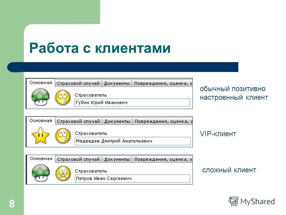 8 Работа с клиентами обычный позитивно настроенный клиент VIP-клиент сложный клиент