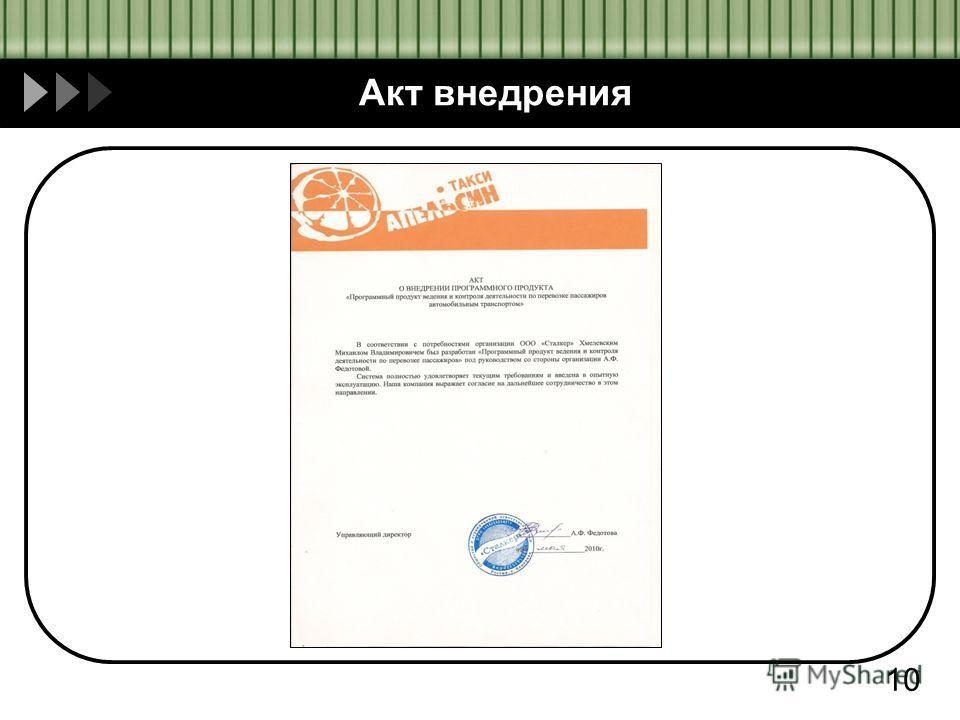 Акт внедрения 10