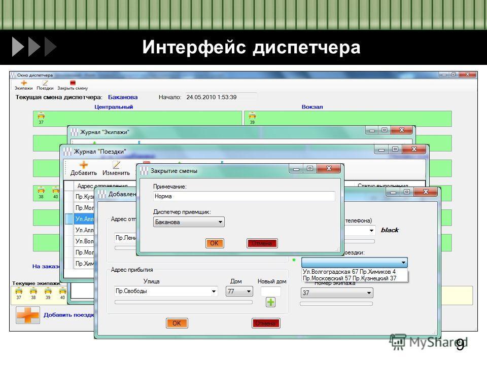 Интерфейс диспетчера 9