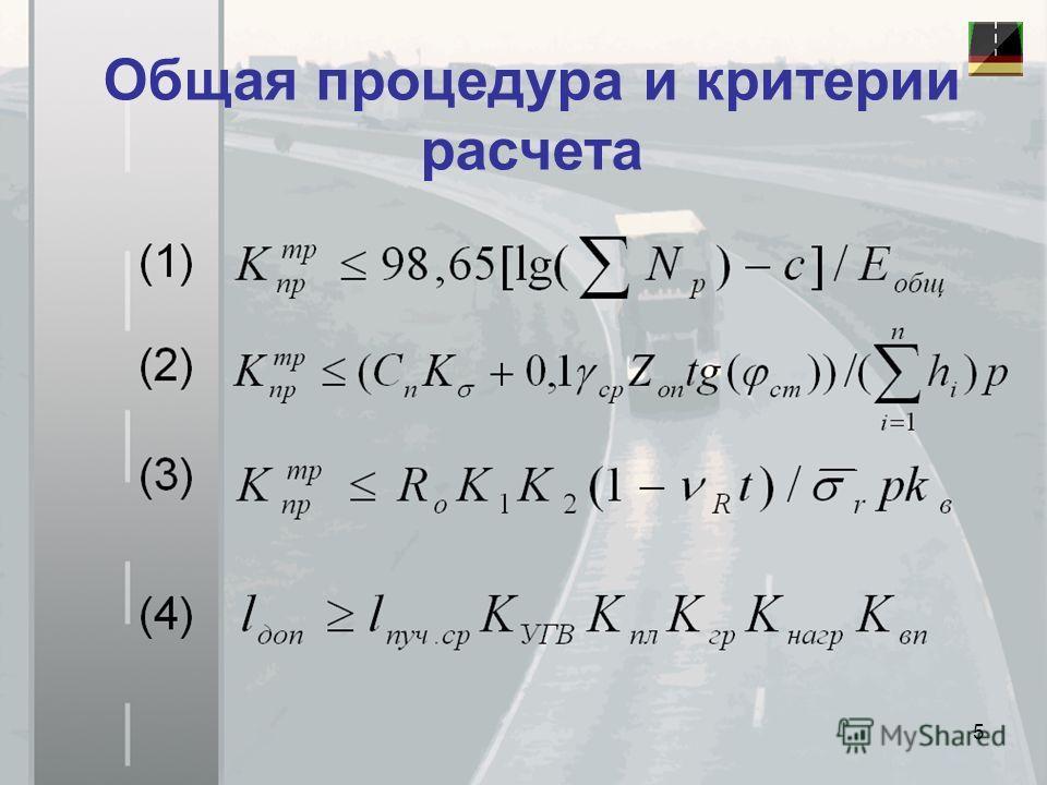 Общая процедура и критерии расчета 5
