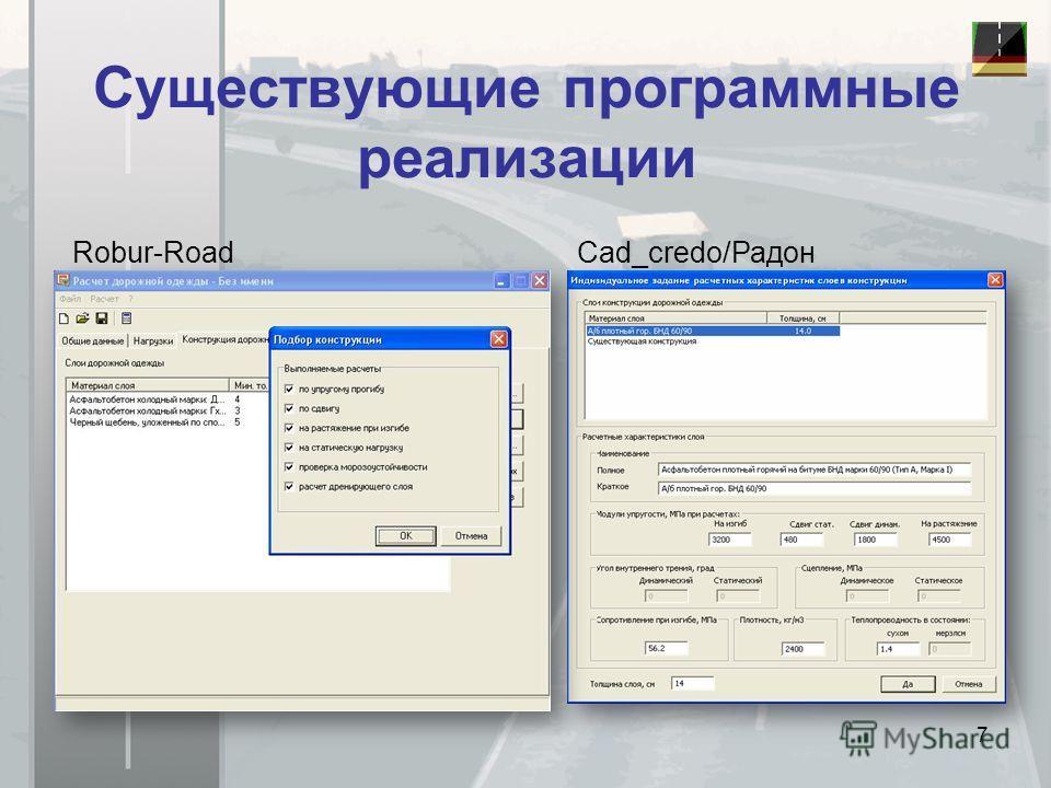 7 Существующие программные реализации Robur-RoadCad_credo/Радон