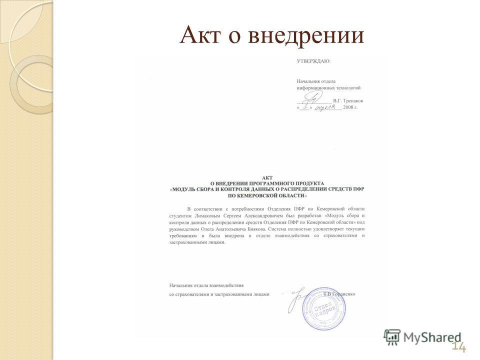 Презентация на тему Дипломная работа РАЗРАБОТКА МОДУЛЯ СБОРА И  14 Акт о внедрении 14