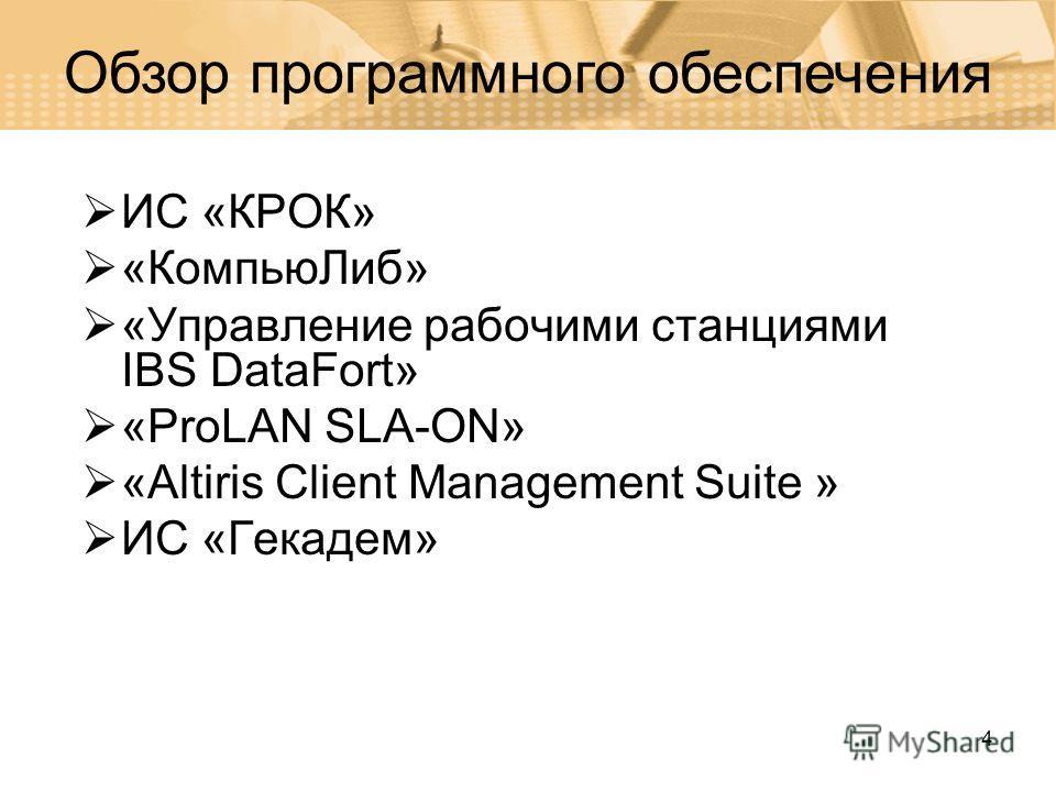 4 ИС «КРОК» «КомпьюЛиб» «Управление рабочими станциями IBS DataFort» «ProLAN SLA-ON» «Altiris Client Management Suite » ИС «Гекадем» Обзор программного обеспечения