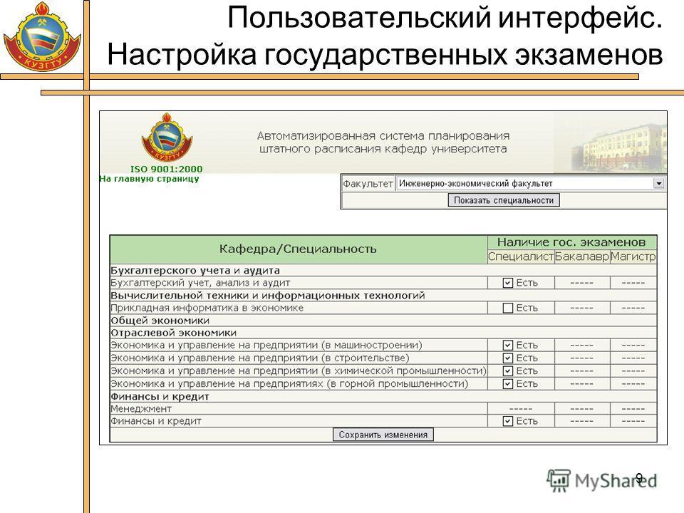 9 Пользовательский интерфейс. Настройка государственных экзаменов