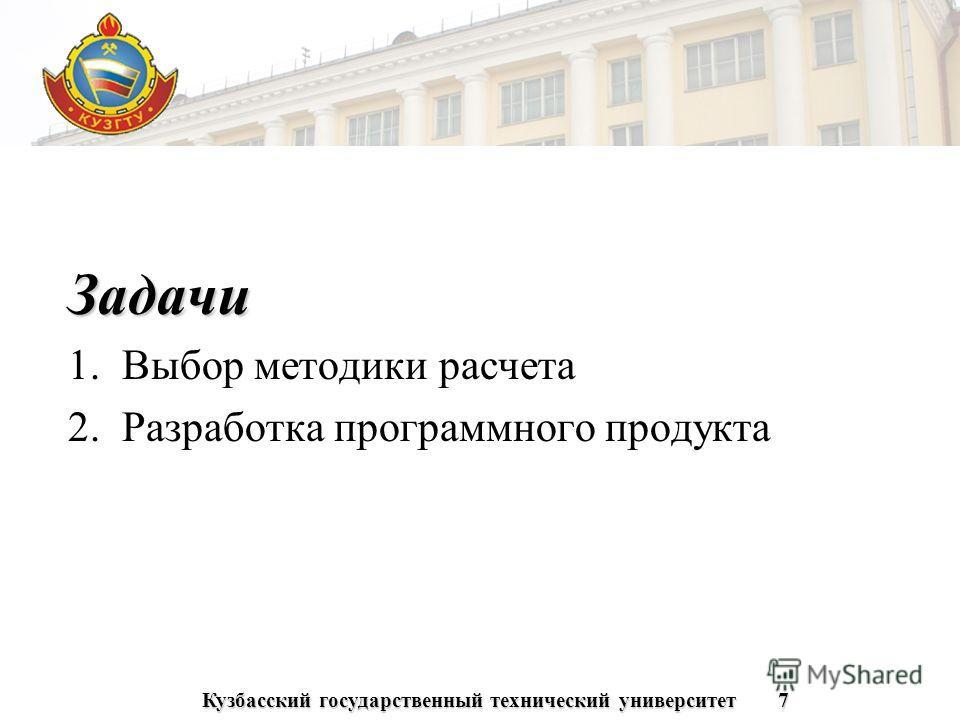 Кузбасский государственный технический университет7 Задачи 1.Выбор методики расчета 2.Разработка программного продукта