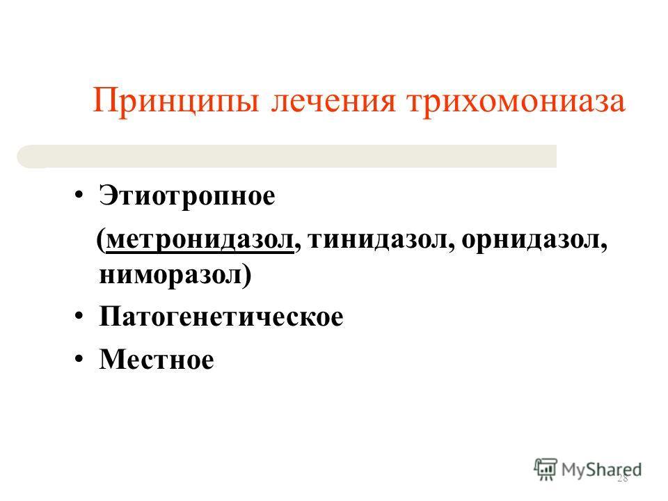 Принципы лечения трихомониаза Этиотропное (метронидазол, тинидазол, орнидазол, ниморазол) Патогенетическое Местное 28