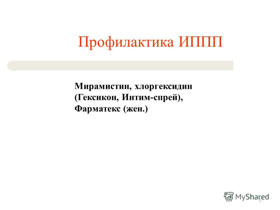 Профилактика ИППП 37 Мирамистин, хлоргексидин (Гексикон, Интим-спрей), Фарматекс (жен.)