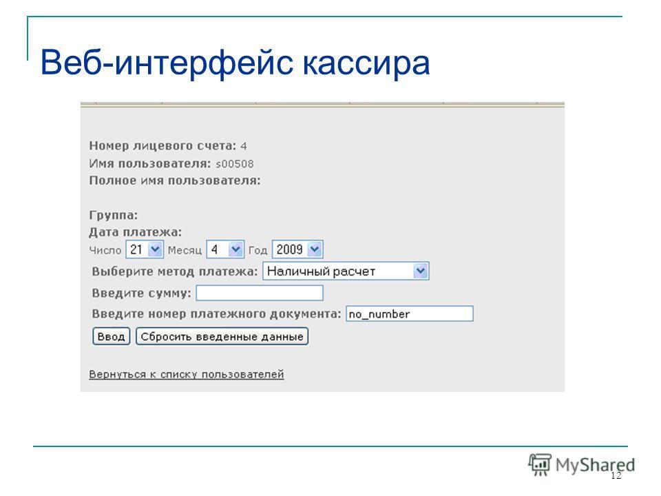 12 Веб-интерфейс кассира