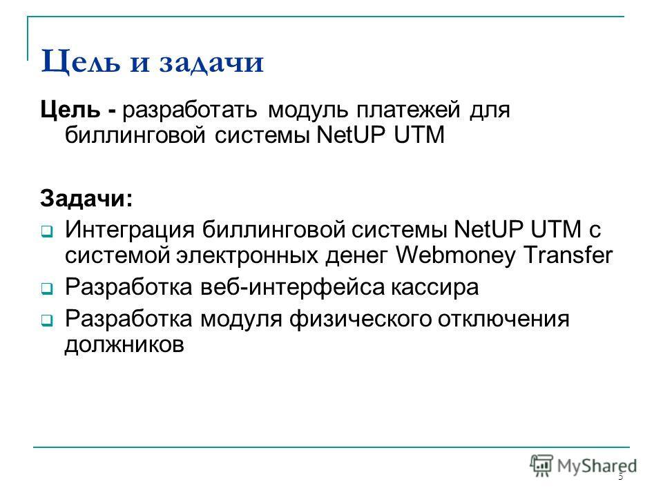 5 Цель и задачи Цель - разработать модуль платежей для биллинговой системы NetUP UTM Задачи: Интеграция биллинговой системы NetUP UTM с системой электронных денег Webmoney Transfer Разработка веб-интерфейса кассира Разработка модуля физического отклю