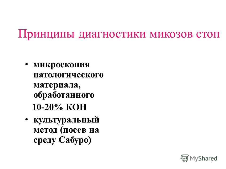 Принципы диагностики микозов стоп микроскопия патологического материала, обработанного 10-20% КОН культуральный метод (посев на среду Сабуро) 7