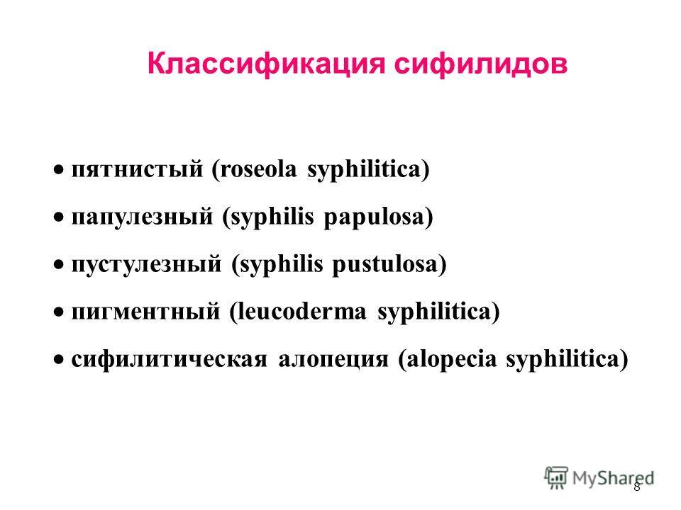 8 Классификация сифилидов пятнистый (roseola syphilitica) папулезный (syphilis papulosa) пустулезный (syphilis pustulosa) пигментный (leucoderma syphilitica) сифилитическая алопеция (alopecia syphilitica)