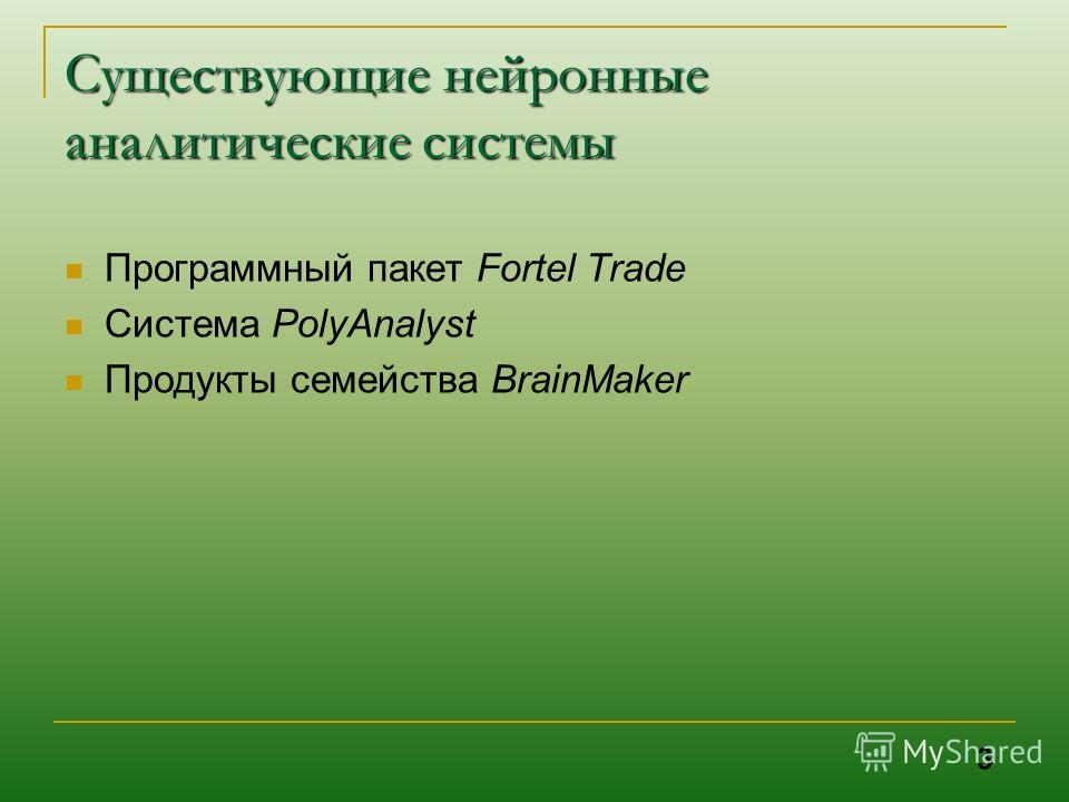 Существующие нейронные аналитические системы Программный пакет Fortel Trade Система PolyAnalyst Продукты семейства BrainMaker 3
