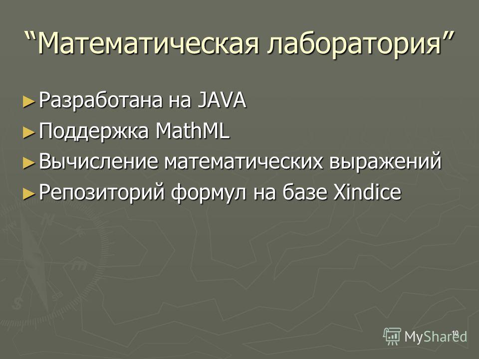 10 Математическая лабораторияМатематическая лаборатория Разработана на JAVA Разработана на JAVA Поддержка MathML Поддержка MathML Вычисление математических выражений Вычисление математических выражений Репозиторий формул на базе Xindice Репозиторий ф