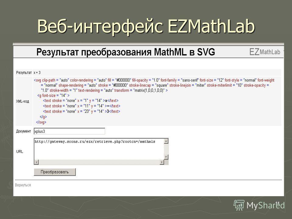 11 Веб-интерфейс EZMathLab
