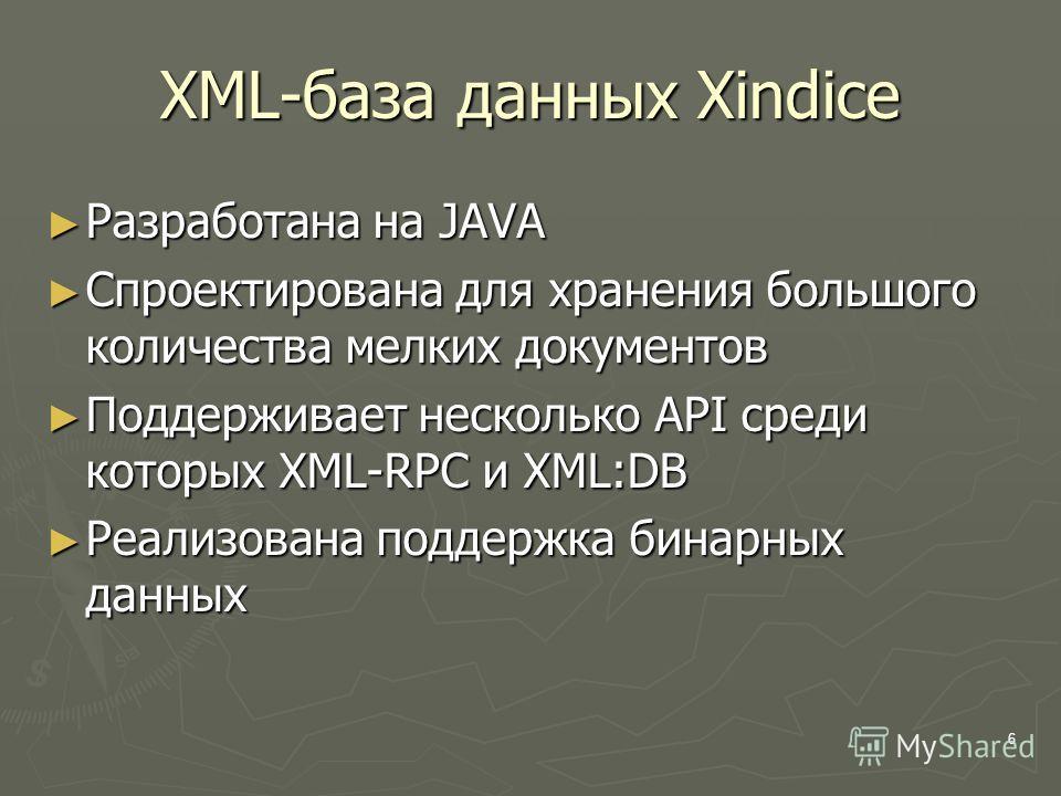 6 XML-база данных Xindice Разработана на JAVA Разработана на JAVA Спроектирована для хранения большого количества мелких документов Спроектирована для хранения большого количества мелких документов Поддерживает несколько API среди которых XML-RPC и X