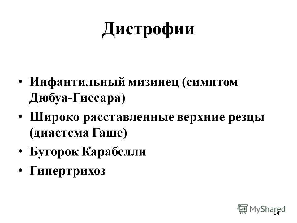 Дистрофии Инфантильный мизинец (симптом Дюбуа-Гиссара) Широко расставленные верхние резцы (диастема Гаше) Бугорок Карабелли Гипертрихоз 14