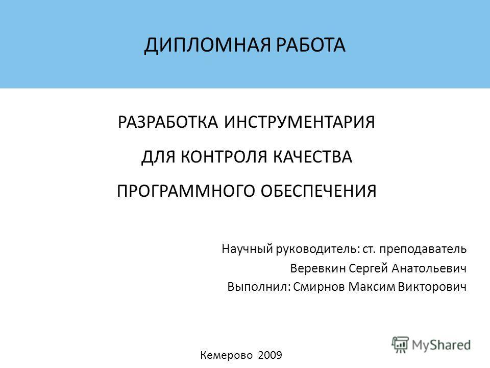 Презентация на тему ДИПЛОМНАЯ РАБОТА РАЗРАБОТКА ИНСТРУМЕНТАРИЯ  1 ДИПЛОМНАЯ РАБОТА РАЗРАБОТКА