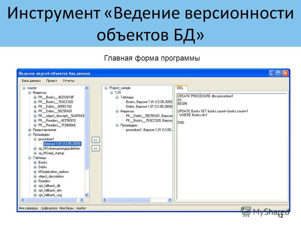 Инструмент «Ведение версионности объектов БД» 12 Главная форма программы