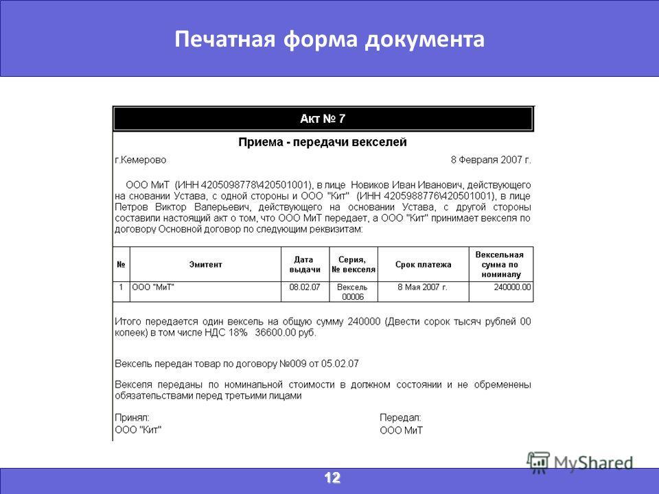 12 Печатная форма документа