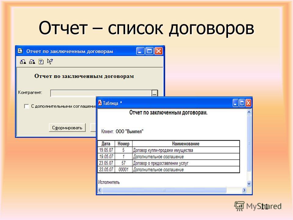 Отчет – список договоров 11