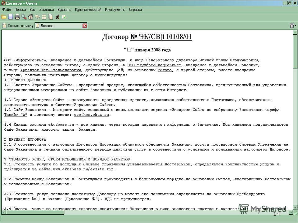 Печатная форма договора 14