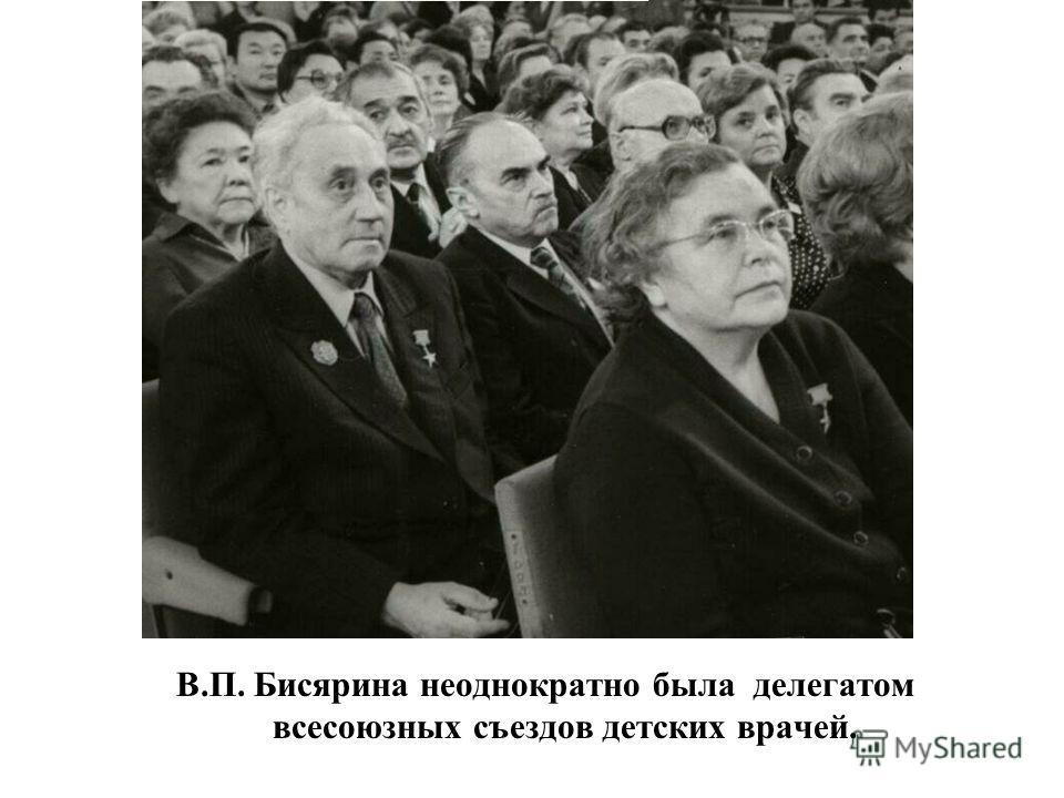 В.П. Бисярина неоднократно была делегатом всесоюзных съездов детских врачей.