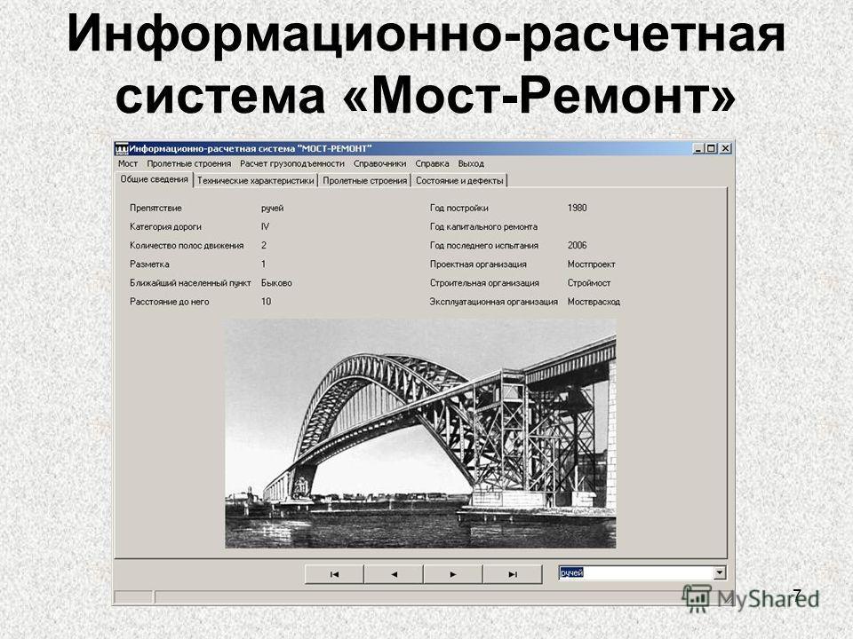7 Информационно-расчетная система «Мост-Ремонт»