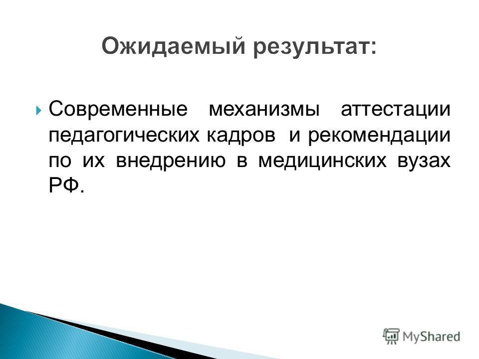 Современные механизмы аттестации педагогических кадров и рекомендации по их внедрению в медицинских вузах РФ.