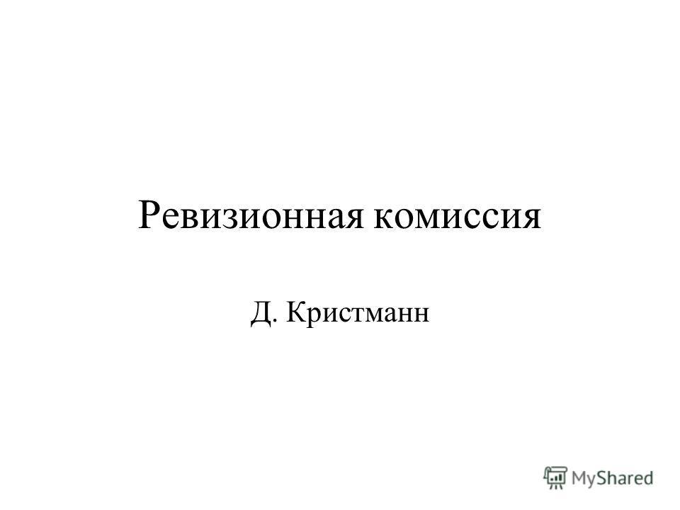 Ревизионная комиссия Д. Кристманн