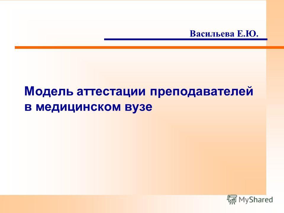 Модель аттестации преподавателей в медицинском вузе Васильева Е.Ю.