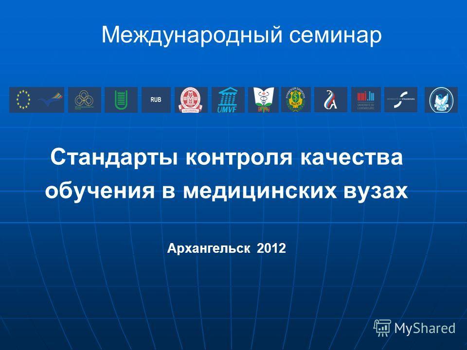 Международный семинар Стандарты контроля качества обучения в медицинских вузах Архангельск 2012