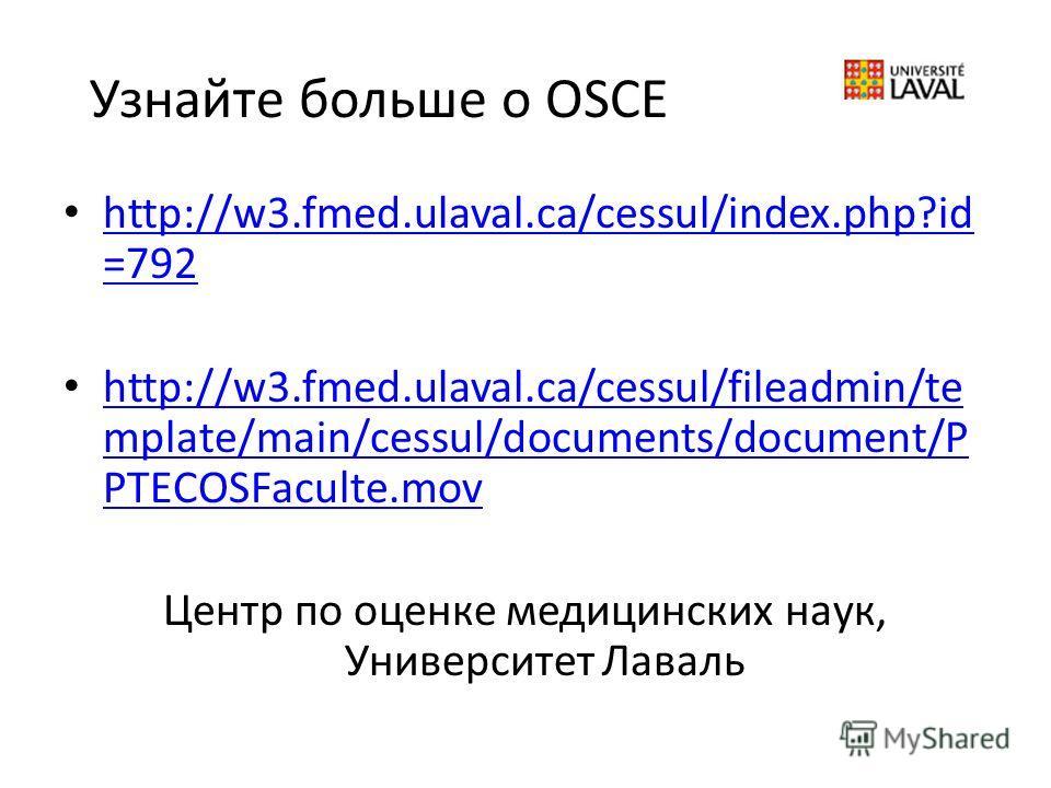 Узнайте больше о OSCE http://w3.fmed.ulaval.ca/cessul/index.php?id =792 http://w3.fmed.ulaval.ca/cessul/index.php?id =792 http://w3.fmed.ulaval.ca/cessul/fileadmin/te mplate/main/cessul/documents/document/P PTECOSFaculte.mov http://w3.fmed.ulaval.ca/