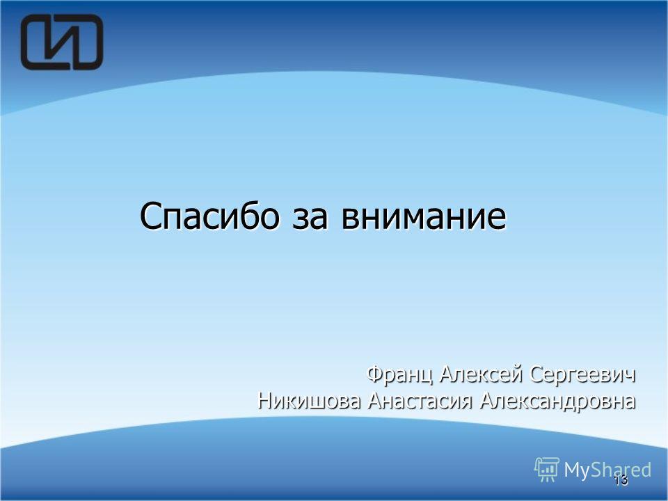 13 Спасибо за внимание Франц Алексей Сергеевич Никишова Анастасия Александровна