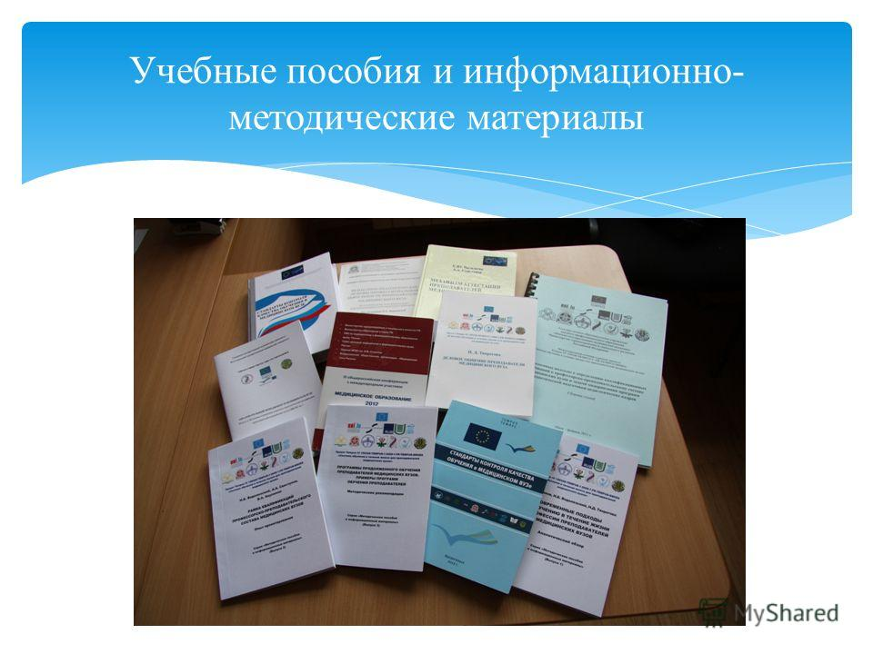 Учебные пособия и информационно- методические материалы
