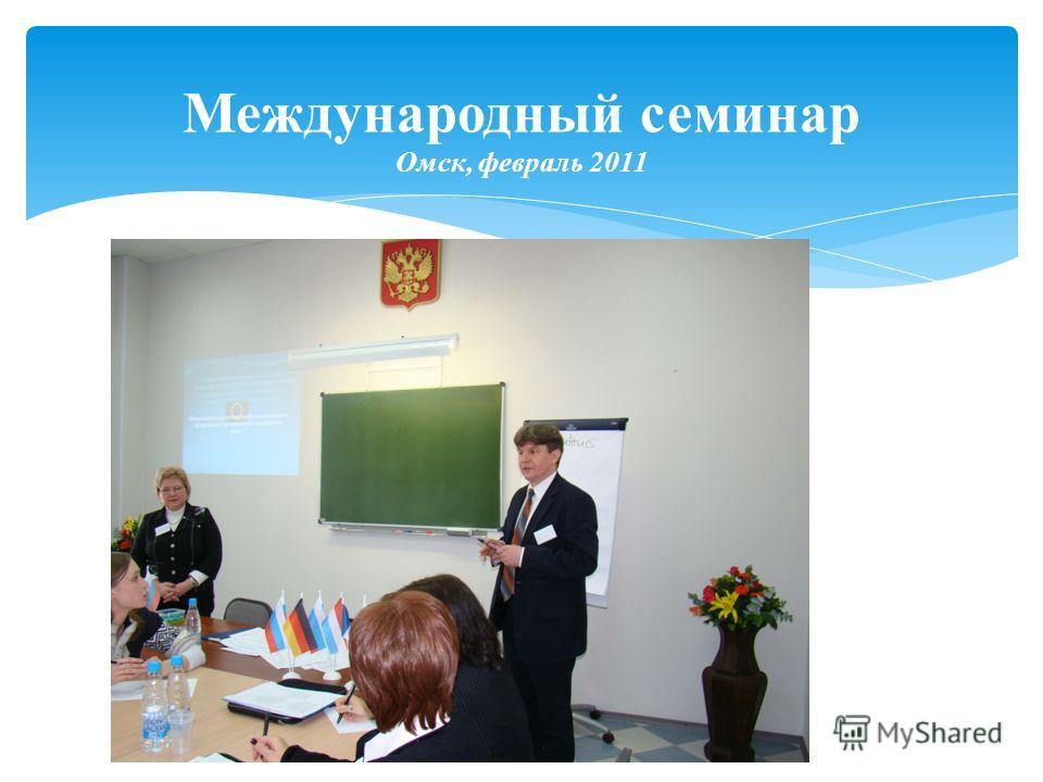 Международный семинар Омск, февраль 2011