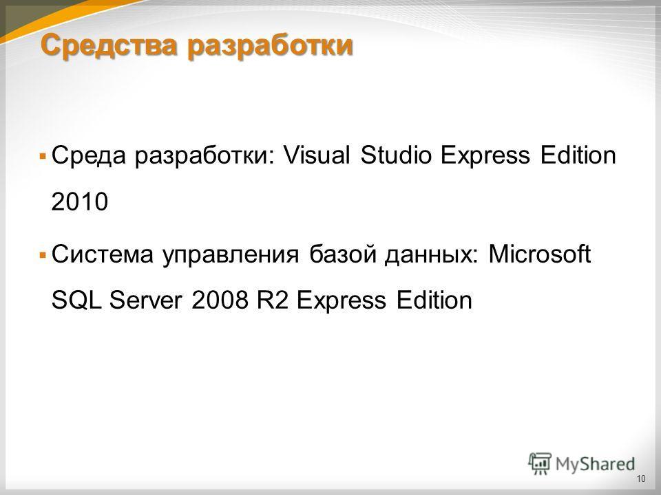 Средства разработки Среда разработки: Visual Studio Express Edition 2010 Система управления базой данных: Microsoft SQL Server 2008 R2 Express Edition 10