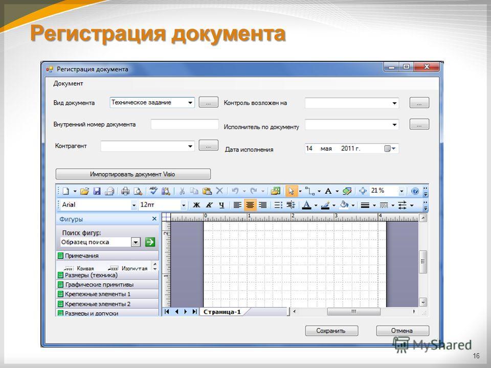 Регистрация документа 16