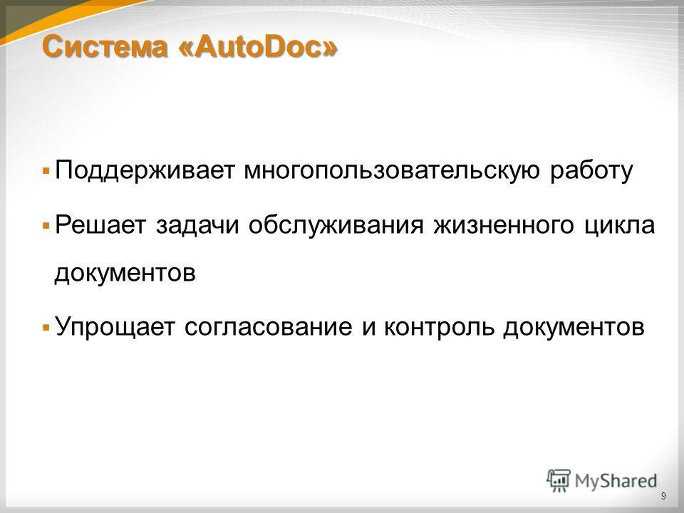 Система «AutoDoc» Поддерживает многопользовательскую работу Решает задачи обслуживания жизненного цикла документов Упрощает согласование и контроль документов 9